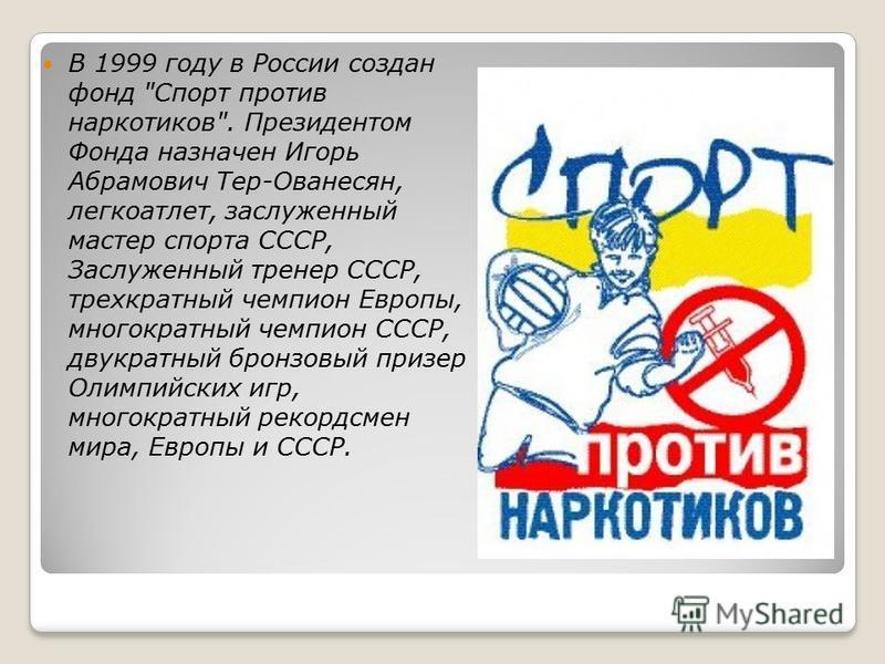 В 1999 году в России создан фонд