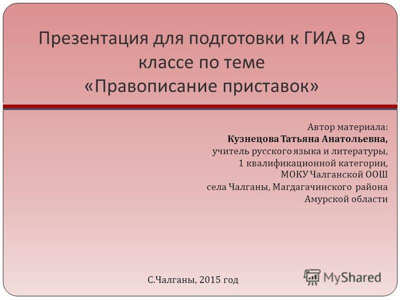 Интерактивные тесты русский язык 9 класс презентация гиа ким