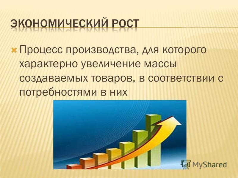 Процесс производства, для которого характерно увеличение массы создаваемых товаров, в соответствии с потребностями в них
