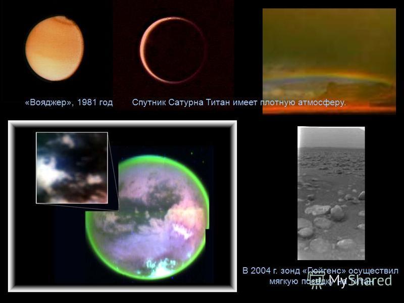 Спутник Сатурна Титан имеет плотную атмосферу. В 2004 г. зонд «Гюйгенс» осуществил мягкую посадку на Титан «Вояджер», 1981 год