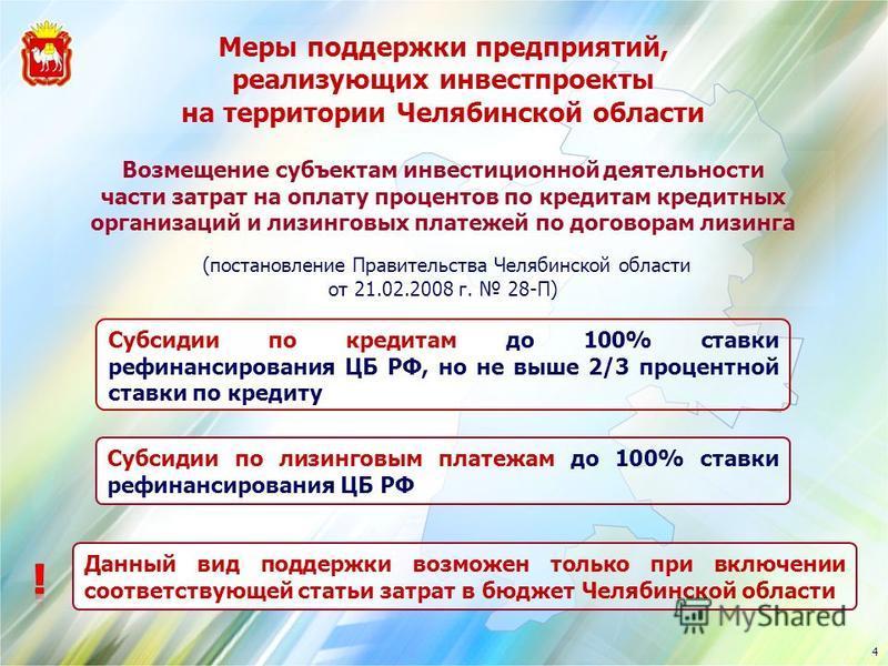 Меры поддержки предприятий, реализующих инвестпроекты на территории Челябинской области Субсидии по кредитам до 100% ставки рефинансирования ЦБ РФ, но не выше 2/3 процентной ставки по кредиту Субсидии по лизинговым платежам до 100% ставки рефинансиро