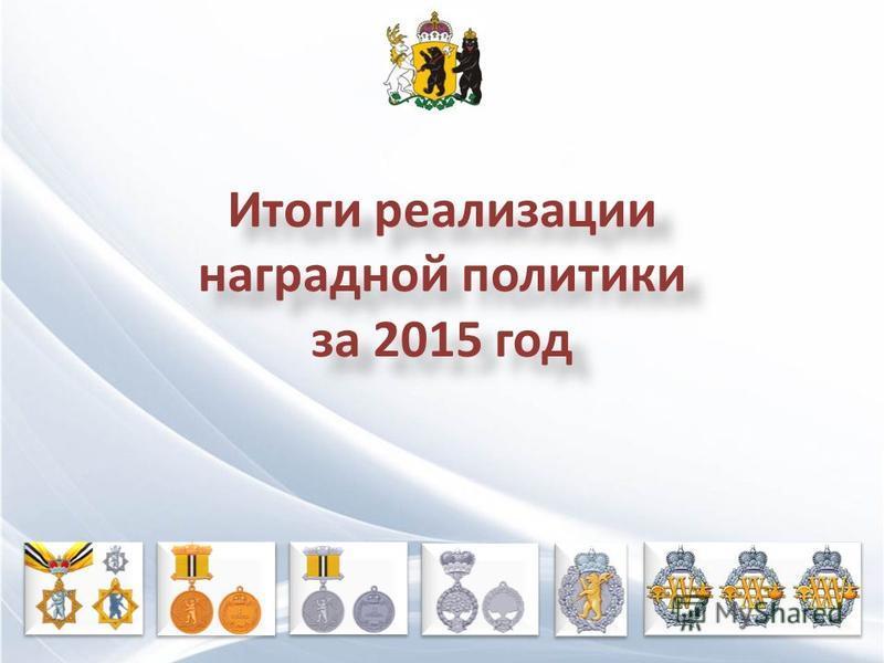 Итоги реализации наградной политики за 2015 год Итоги реализации наградной политики за 2015 год