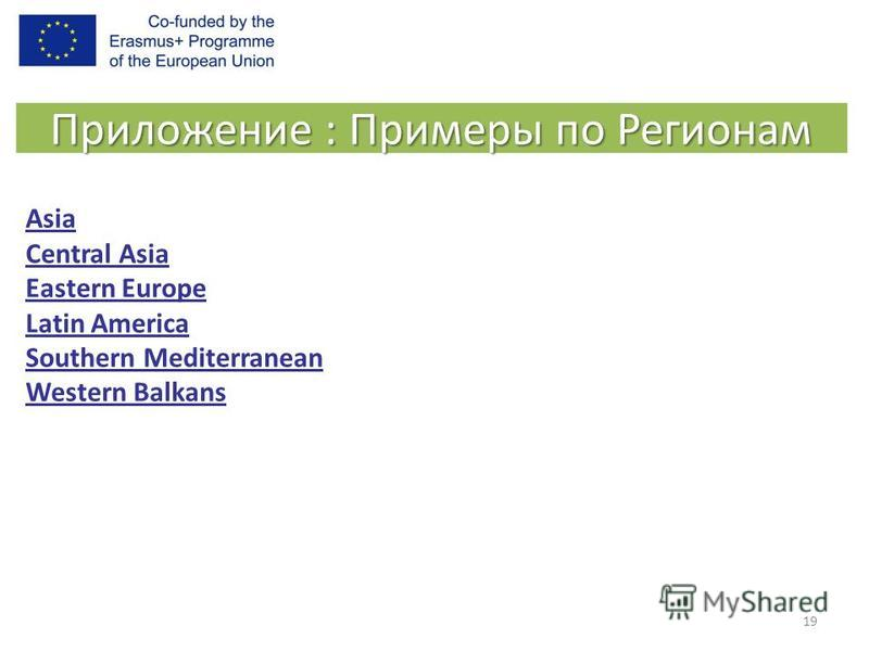 Приложение : Примеры по Регионам Asia Central Asia Eastern Europe Latin America Southern Mediterranean Western Balkans 19