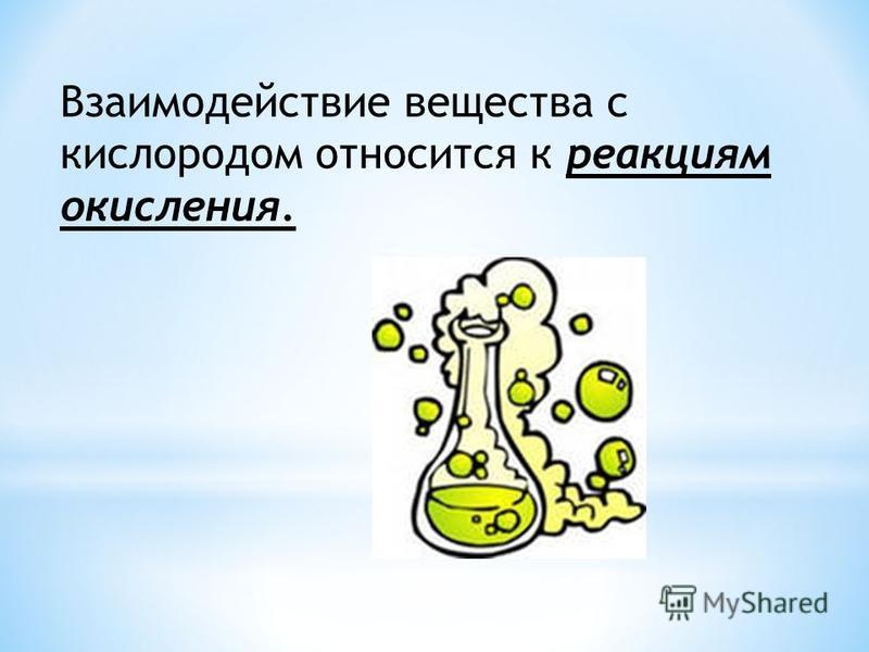 Взаимодействие вещества с кислородом относится к реакциям окисления.