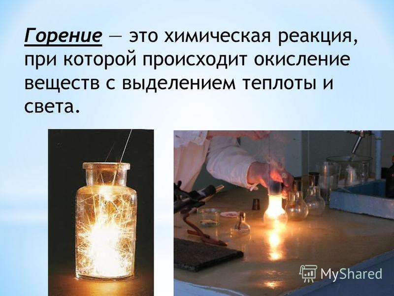 Горение это химическая реакция, при которой происходит окисление веществ с выделением теплоты и света.