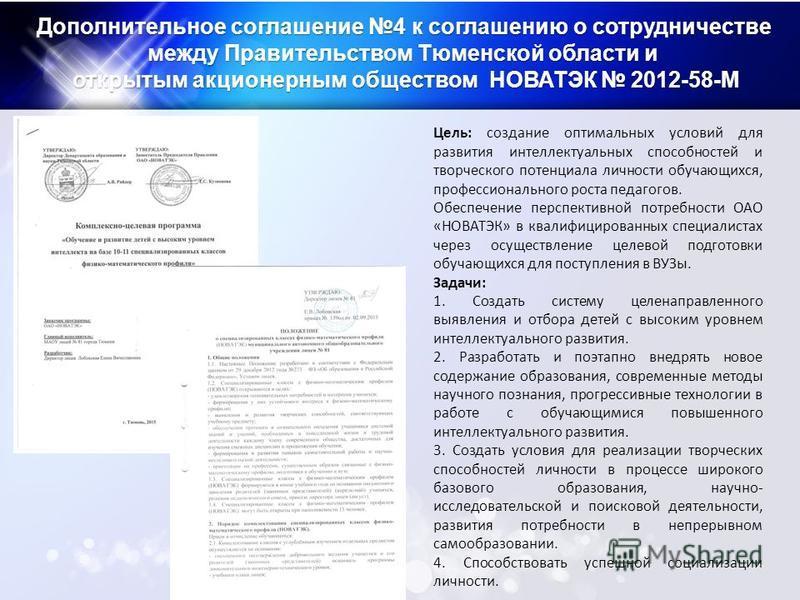 Дополнительное соглашение 4 к соглашению о сотрудничестве между Правительством Тюменской области и открытым акционерным обществом НОВАТЭК 2012-58-М Цель: создание оптимальных условий для развития интеллектуальных способностей и творческого потенциала