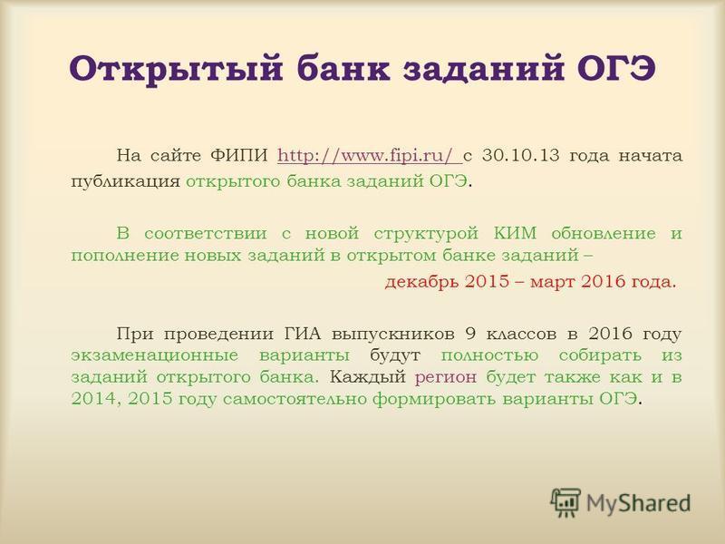 Открытый банк заданий ОГЭ На сайте ФИПИ http://www.fipi.ru/ с 30.10.13 года начата публикация открытого банка заданий ОГЭ. В соответствии с новой структурой КИМ обновление и пополнение новых заданий в открытом банке заданий – декабрь 2015 – март 2016