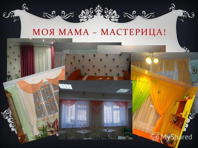 МОЯ МАМА – МАСТЕРИЦА !