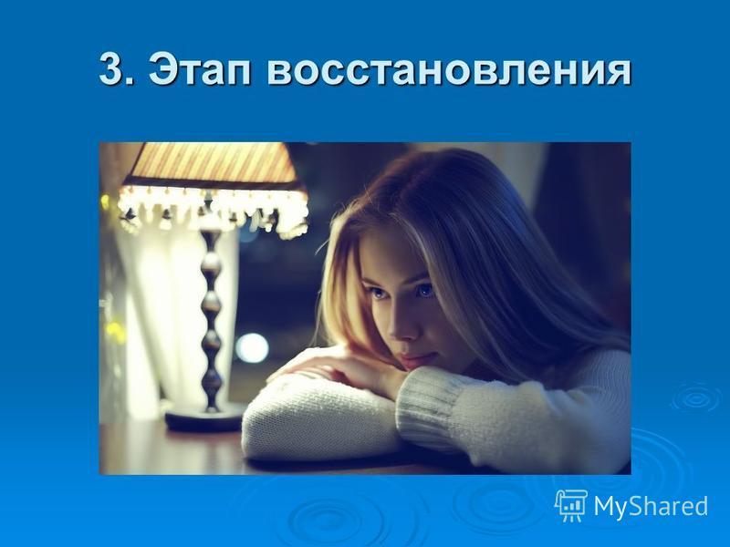 3. Этап восстановления