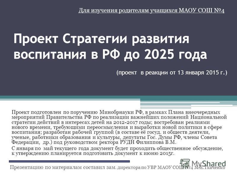 Проект подготовлен по поручению Минобрнауки РФ, в рамках Плана внеочередных мероприятий Правительства РФ по реализации важнейших положений Национальной стратегии действий в интересах детей на 2012-2017 годы; востребован реалиями нового времени, требу