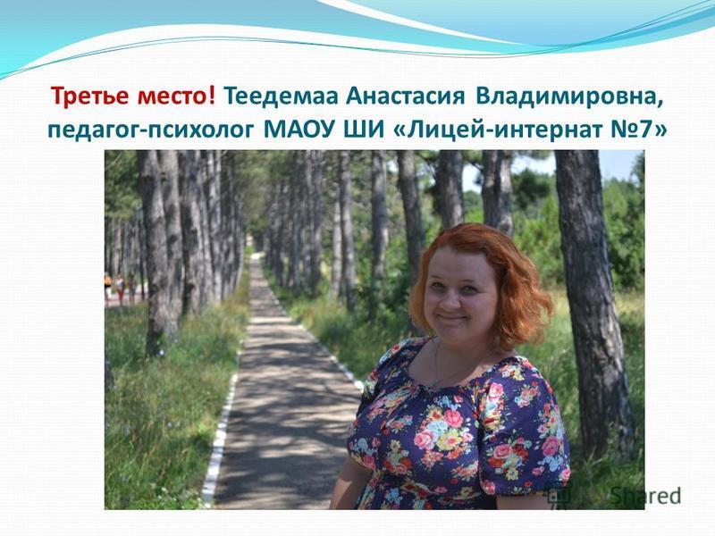 Третье место! Теедемаа Анастасия Владимировна, педагог-психолог МАОУ ШИ «Лицей-интернат 7»