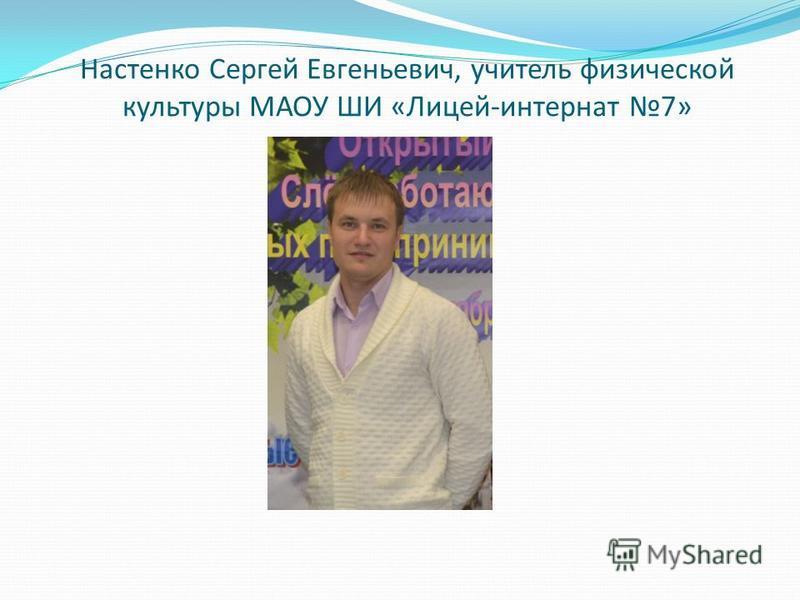 Настенко Сергей Евгеньевич, учитель физической культуры МАОУ ШИ «Лицей-интернат 7»