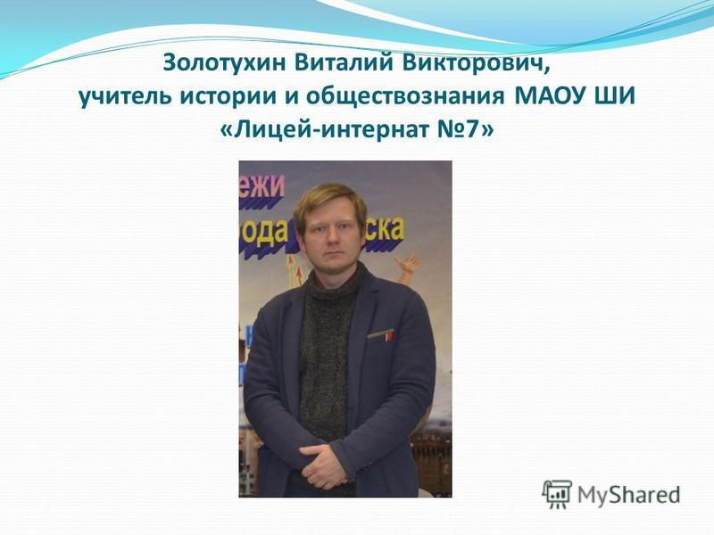 Золотухин Виталий Викторович, учитель истории и обществознания МАОУ ШИ «Лицей-интернат 7»