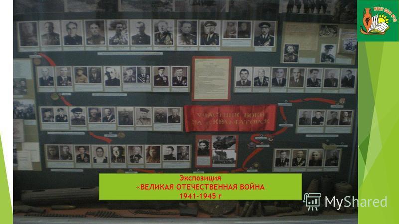 Экспозиция «ВЕЛИКАЯ ОТЕЧЕСТВЕННАЯ ВОЙНА 1941-1945 г