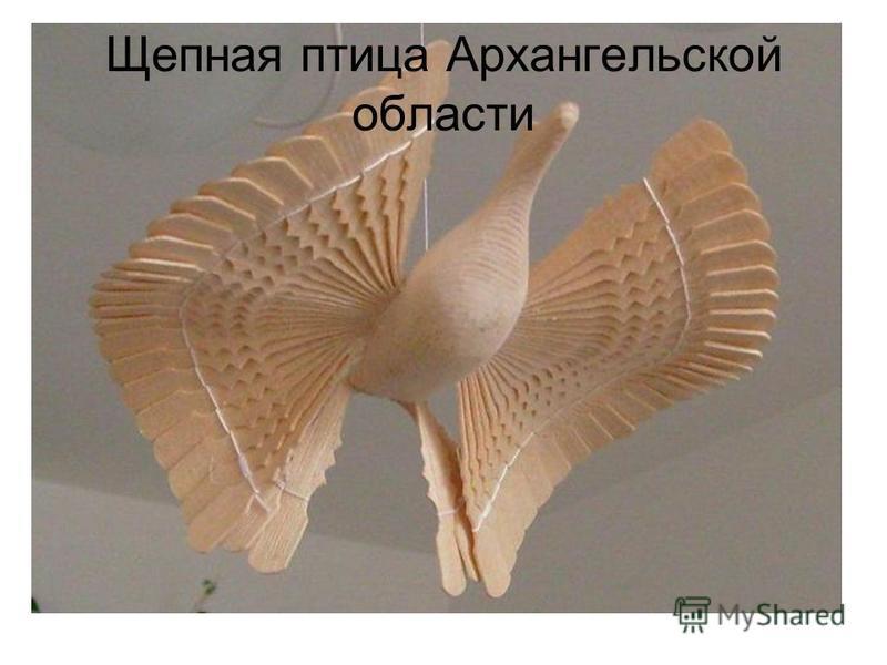 Щепная птица Архангельской области