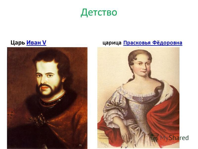 Детство Царь Иван VИван V царица Прасковья Фёдоровна Прасковья Фёдоровна