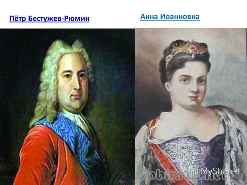 Пётр Бестужев-Рюмин Анна Иоанновна