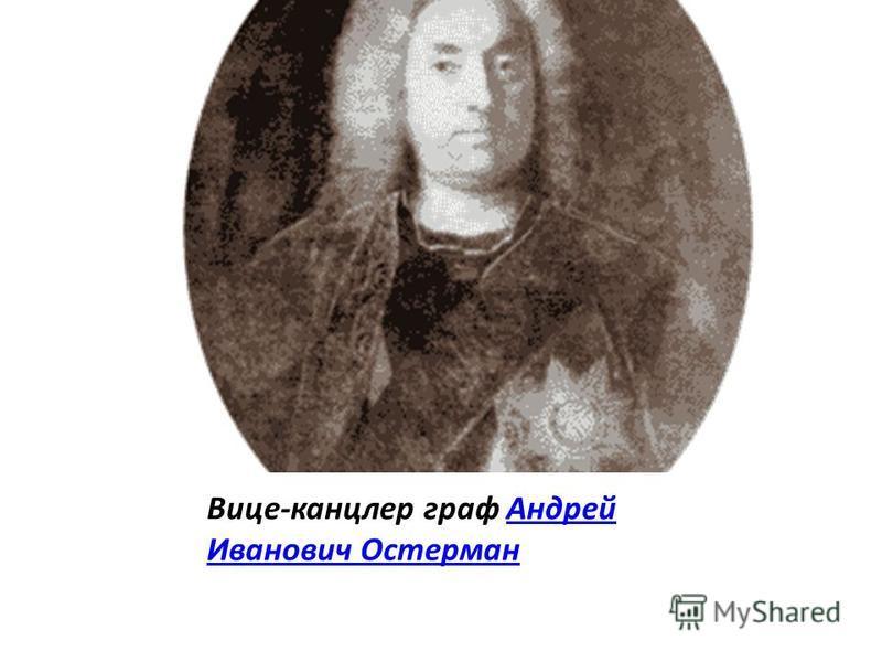 Вице-канцлер граф Андрей Иванович Остерман Андрей Иванович Остерман