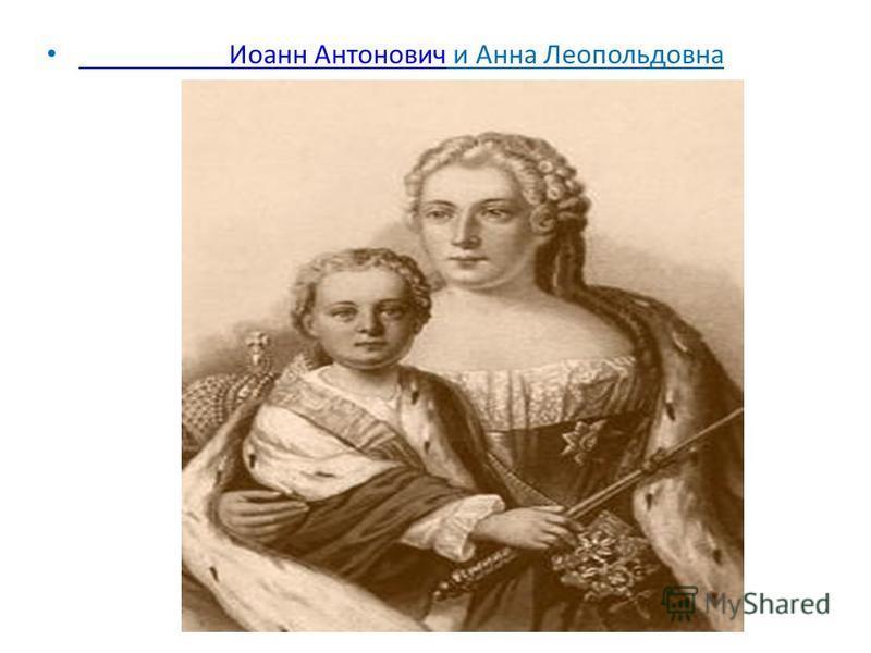 Иоанн Антонович и Анна Леопольдовна Иоанн Антонович