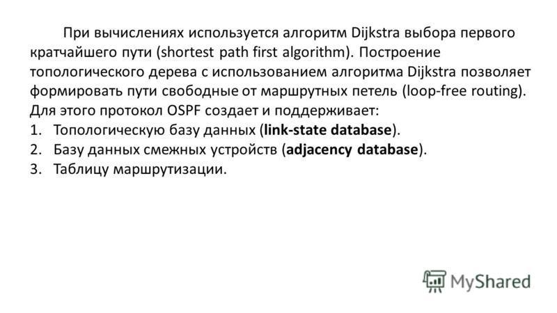 При вычислениях используется алгоритм Dijkstra выбора первого кратчайшего пути (shortest path first algorithm). Построение топологического дерева с использованием алгоритма Dijkstra позволяет формировать пути свободные от маршрутных петель (loop-free