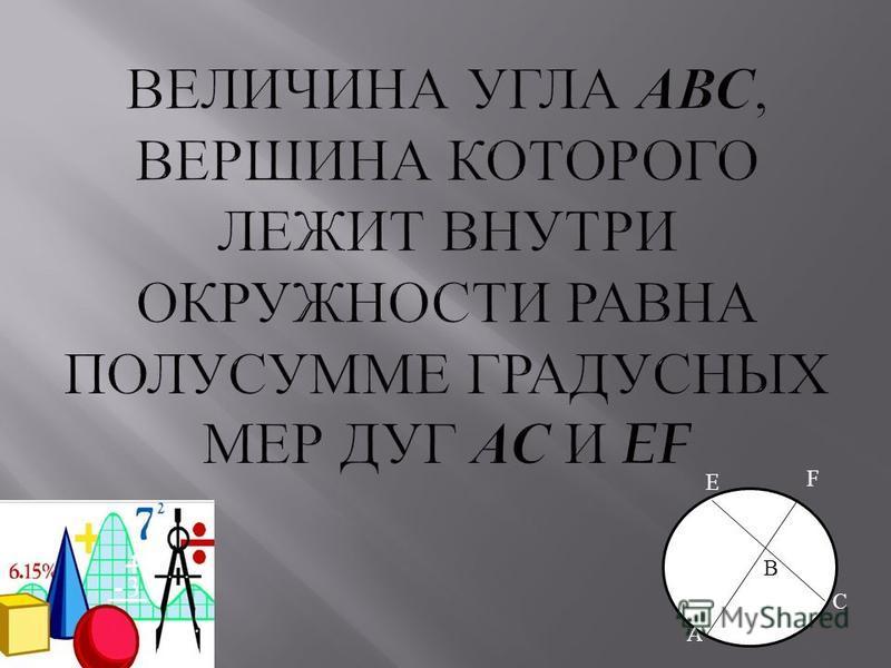 В А С E F