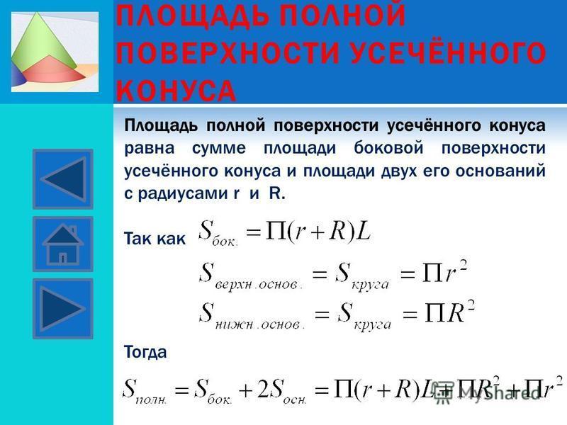 ПЛОЩАДЬ ПОЛНОЙ ПОВЕРХНОСТИ УСЕЧЁННОГО КОНУСА Площадь полной поверхности усачённого конуса равна сумме площади боковой поверхности усачённого конуса и площади двух его оснований с радиусами r и R. Так как Тогда