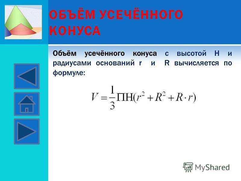 ОБЪЁМ УСЕЧЁННОГО КОНУСА Объём усачённого конуса с высотой Н и радиусами оснований r и R вычисляется по формуле: