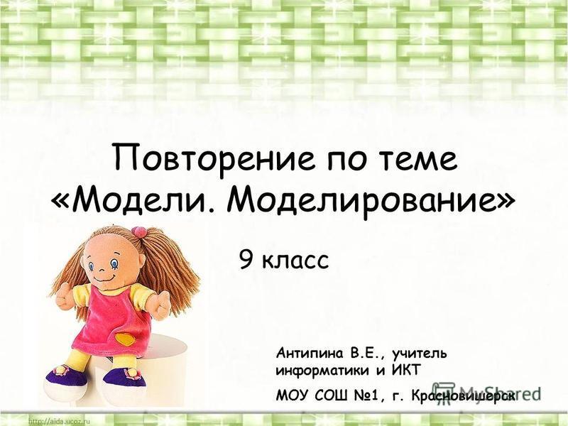 temu-prezentatsiya-uroka-po-informatike-modelirovanie-9-klass-avtobiografii-ezopa