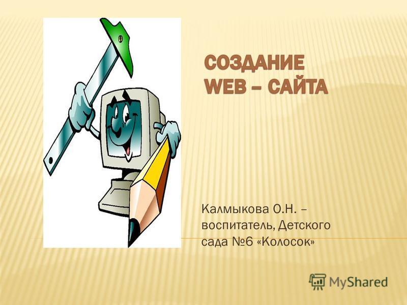 Калмыкова О.Н. – воспитатель, Детского сада 6 «Колосок»