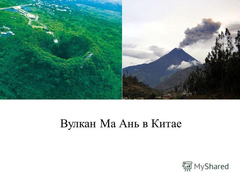 Вулкан Ма Ань в Китае