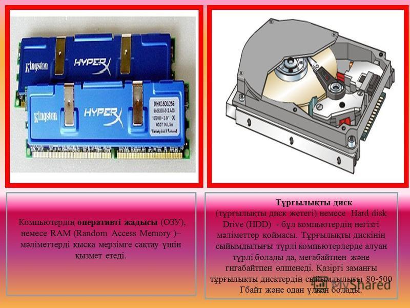 Компьютердің оперативті жадысы (ОЗУ), немесе RAM (Random Access Memory )– мәліметтерді қысқа мерзімге сақтау үшін қызмет етеді. Тұрғылықты диск (тұрғылықты диск жетегі) немесе Hard disk Drive (HDD) - бұл компьютердің негізгі мәліметтер қоймасы. Тұрғы