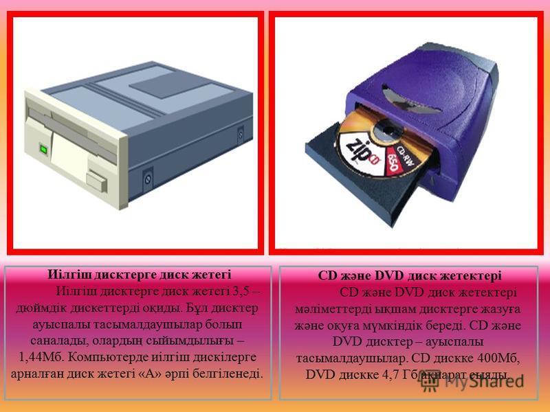 Иілгіш дисктерге диск жетегі Иілгіш дисктерге диск жетегі 3,5 – дюймдік дискеттерді оқиды. Бұл дисктер ауыспалы тасымалдаушылар болып саналады, олардың сыйымдылығы – 1,44Мб. Компьютерде иілгіш дискілерге арналған диск жетегі «А» әрпі белгіленеді. CD