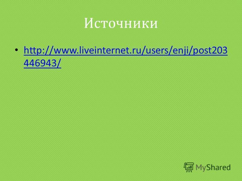 Источники http://www.liveinternet.ru/users/enji/post203 446943/ http://www.liveinternet.ru/users/enji/post203 446943/