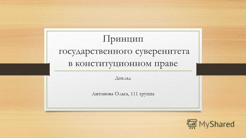 Принцип государственного суверенитета в конституционном праве Доклад Антонова Ольга, 111 группа