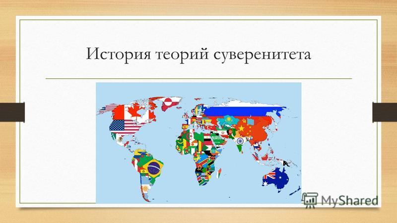 История теорий суверенитета