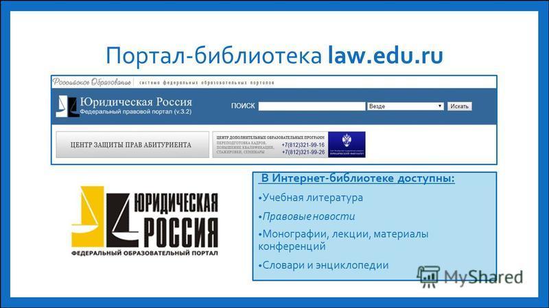 Портал-библиотека law.edu.ru В Интернет-библиотеке доступны: Учебная литература Правовые новости Монографии, лекции, материалы конференций Словари и энциклопедии
