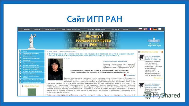 Сайт ИГП РАН