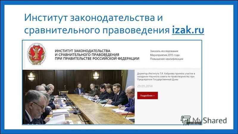 Институт законодательства и сравнительного правоведения izak.ru