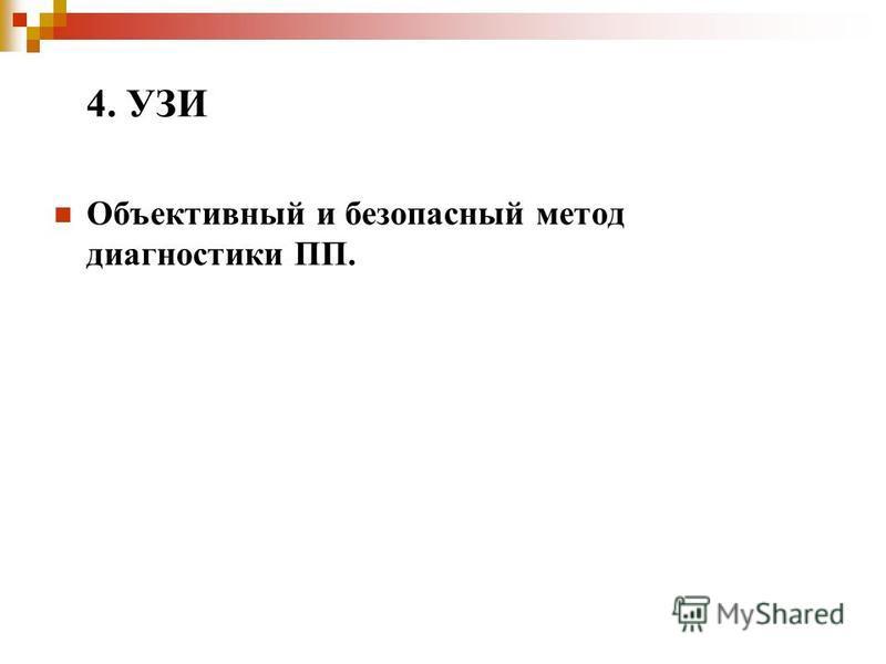 4. УЗИ Объективный и безопасный метод диагностики ПП.