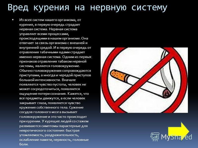 Вред курения на нервную систему Из всех систем нашего организма, от курения, в первую очередь страдает нервная система. Нервная система управляет всеми процессами, происходящими в нашем организме. Она отвечает за связь организма с внешней и внутренне