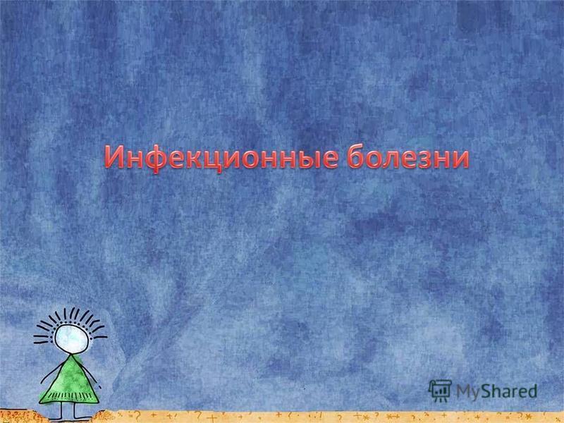 Патогенный