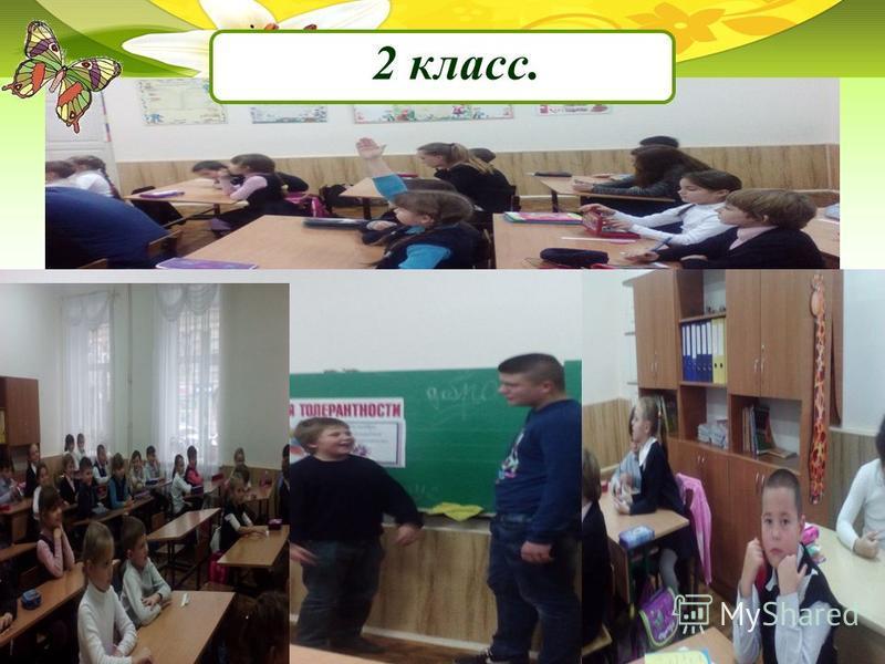 2 класс.