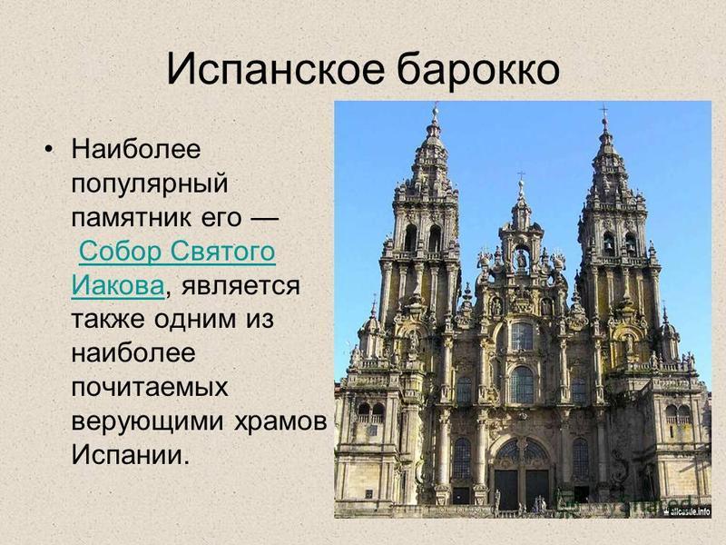 Испанское барокко Наиболее популярный памятник его Собор Святого Иакова, является также одним из наиболее почитаемых верующими храмов Испании.Собор Святого Иакова