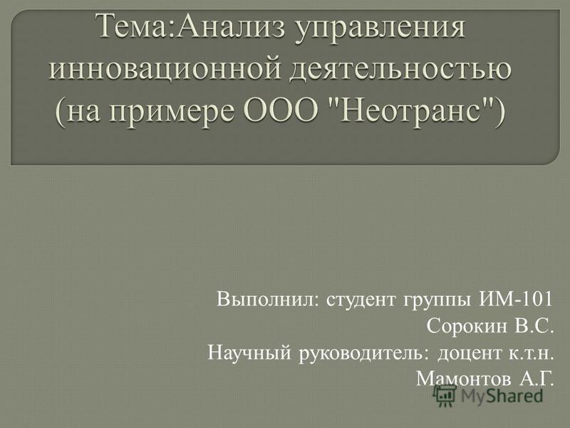 Выполнил: студент группы ИМ-101 Сорокин В.С. Научный руководитель: доцент к.т.н. Мамонтов А.Г.