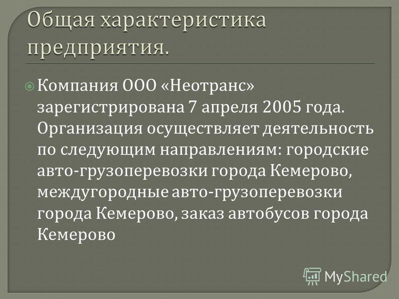 Компания ООО « Неотранс » зарегистрирована 7 апреля 2005 года. Организация осуществляет деятельность по следующим направлениям : городские авто - грузоперевозки города Кемерово, междугородные авто - грузоперевозки города Кемерово, заказ автобусов гор