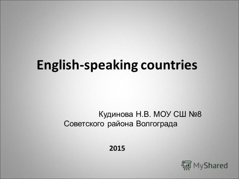 English-speaking countries 2015 Кудинова Н.В. МОУ СШ 8 Советского района Волгограда