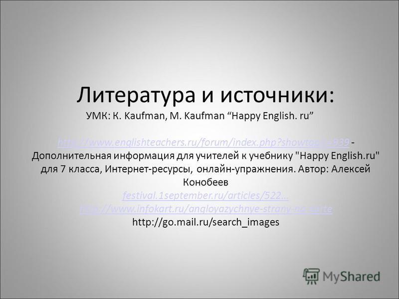 Литература и источники: УМК: К. Kaufman, M. Kaufman Happy English. ru http://www.englishteachers.ru/forum/index.php?showtopic=939 - Дополнительная информация для учителей к учебнику