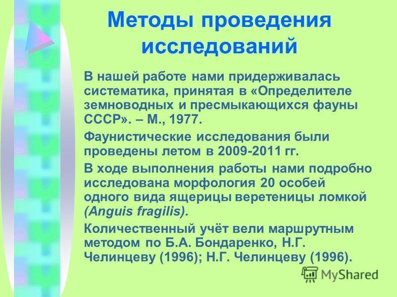 Методы проведения исследований В нашей работе нами придерживалась систематика, принятая в «Определителе земноводных и пресмыкающихся фауны СССР». – М., 1977. Фаунистические исследования были проведены летом в 2009-2011 гг. В ходе выполнения работы на