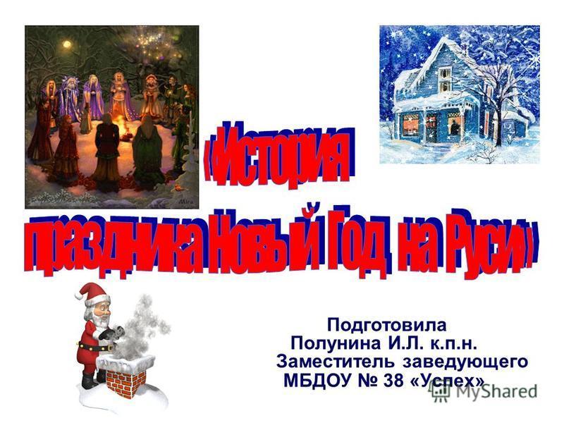 Подготовила Полунина И.Л. к.п.н. Заместитель заведующего МБДОУ 38 «Успех»