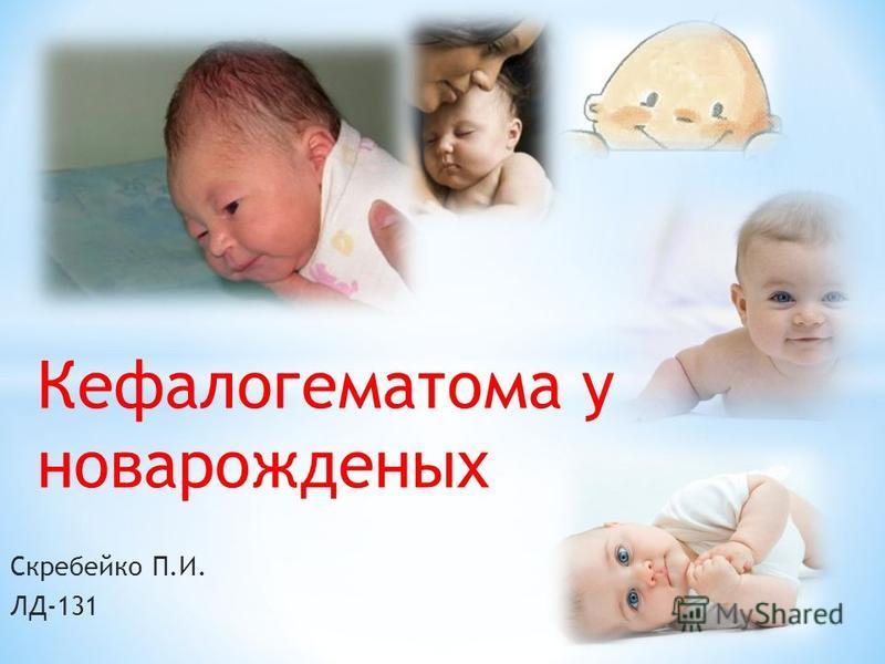 Скребейко П.И. ЛД-131 Кефалогематома у новарожденых